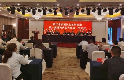 全市首場選民代表大會在七里甸街道召開  票決產生5項民生實事項目