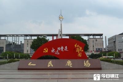 """丹阳:构建红色商圈""""大家庭"""",解决社区治理""""芝麻事"""""""