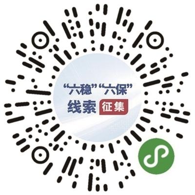 """国务院""""互联网+督查""""平台 征集""""六稳""""""""六保""""落实线索"""