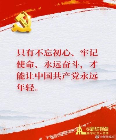 99岁,中国共产党永葆青春活力