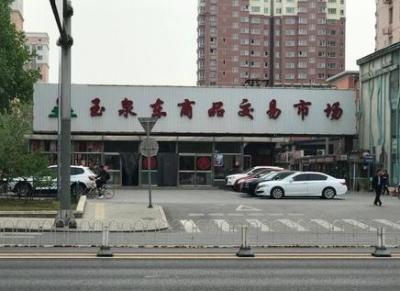北京:关停玉泉东交易市场,周边10个社区封闭管理