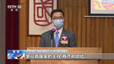 升国旗奏国歌 香港多所学校举行升旗仪式庆祝回归23周年