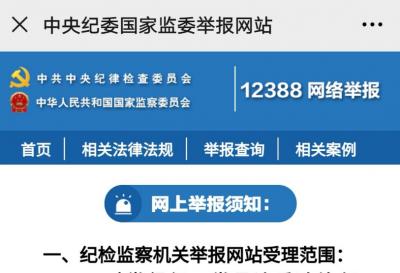 纪检监察机关12388举报网站手机站点开通上线