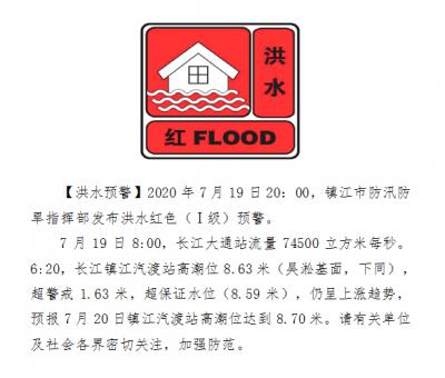 市防指发布洪水Ⅰ级预警 预报20日高潮位将达到8.70米