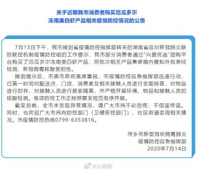 江西萍乡发布公告:有消费者购买的南美冻虾新冠病毒包装阳性