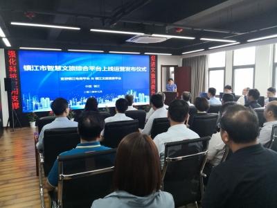 镇江智慧文旅综合平台正式上线