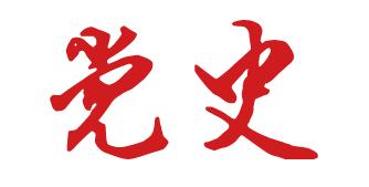 苏皖区党委
