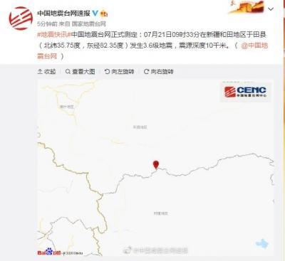 刚刚,在新疆和田地区于田县发生3.6级地震
