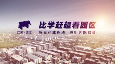 镇江高新区:迈开加速奔跑的步伐
