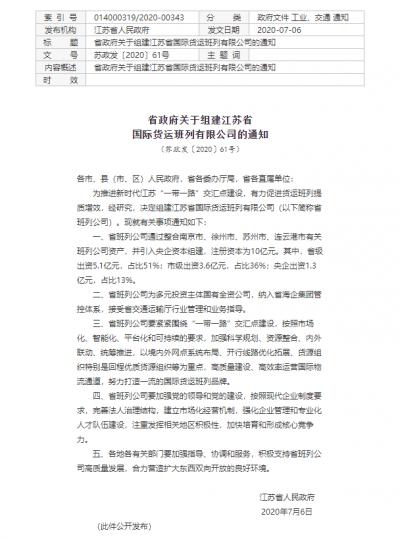 江苏将组建国际货运班列有限公司,注册资本10亿元