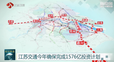 江苏交通今年确保完成1576亿投资计划