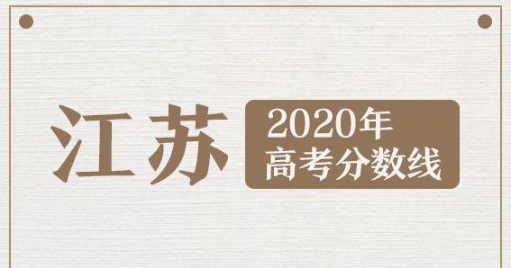 2020江苏高招省控线出炉:本一文科343分理科347分,本二文科284分理科313分