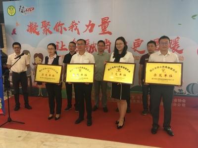 镇江银行业开展放心消费创建暨金融消费知识宣传活动