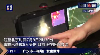现场航拍丨消防无人机直击四川广汉爆炸厂房现场