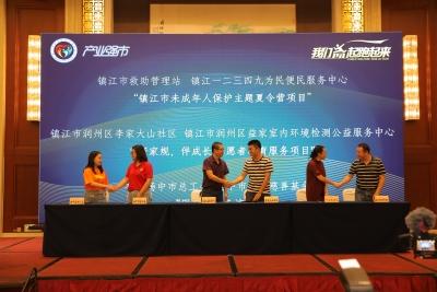 镇江市召开社会组织交流对接会 现场发布21个购买服务项目 资金为145.4万