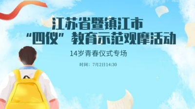 江苏省暨镇江市'四仪'教育示范观摩活动——14岁青春仪式专场