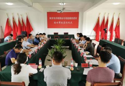 南京市丹阳商会与杏虎村签约结对帮扶销售水蜜桃