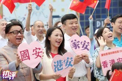 热评丨香港国安法 比任何惠港经济大礼包都重要