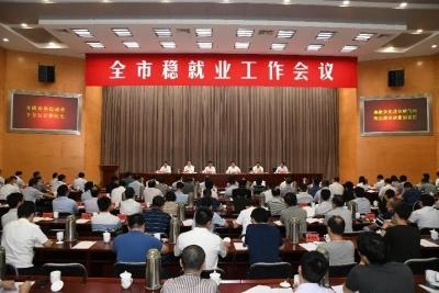 市政府召开全市稳就业工作会议 戴元湖徐曙海出席并讲话
