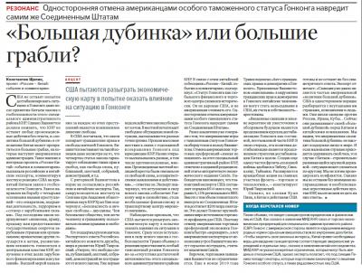 中俄锐评丨美国对华挥舞制裁大棒 作恶于人将反噬其身