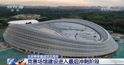 关注 | 北京申冬奥成功五周年 竞赛场馆建设进入最后冲刺阶段
