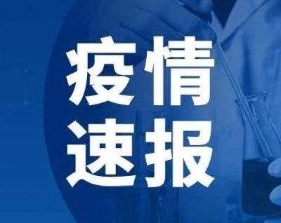 7月16日江苏新增境外输入新冠肺炎确诊病例1例