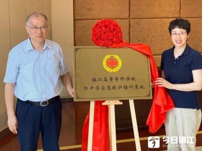 """市红十字会""""牵手""""镇江高专  共同培养红十字事业发展的有生力量"""