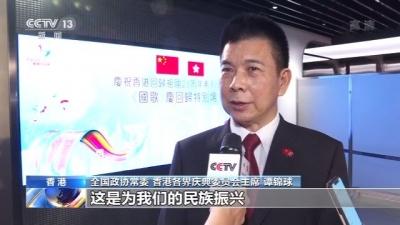 香港举办《国歌》电影特别场 喜迎香港国安法及回归纪念日