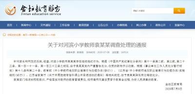 江苏常州金坛区通报:教师袁某某存在违规违纪被处分
