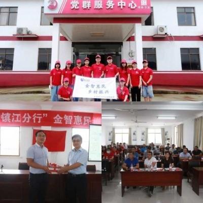 建行镇江分行组织开展暑期学子下乡实践活动