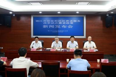 镇江举行居家和社区养老服务改革试点惠老政策新闻发布会