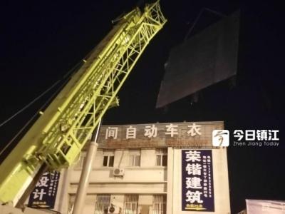 为了消除安全隐患,润州区陆续拆除巨型楼顶广告牌