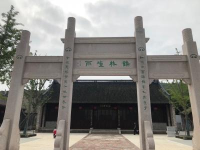 """历经3年精心打磨,""""烟雨鹤林""""重现古城镇江"""