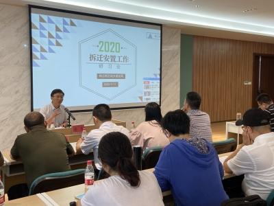 镇江新区开展拆迁政策解读专业培训