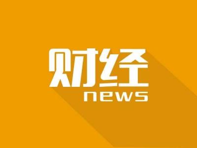总授信金额超百亿 镇江召开稳外贸政策宣讲暨政银企对接会