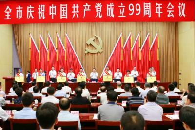 镇江市庆祝中国共产党成立99周年会议召开 马明龙出席并讲话 徐曙海主持