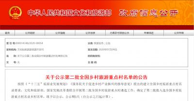 第二批全国乡村旅游重点村拟入选名单公示,江苏26村榜上有名