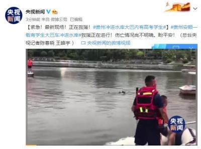滚动   贵州安顺一公交车坠入水库 已致两人死亡
