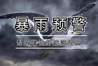 暴雨大风警报:未来三天江苏迎强降水,今夜到明天风力较大