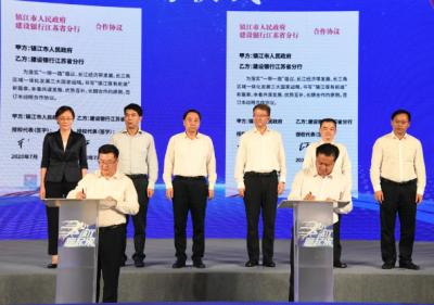 市政府与建行江苏省分行战略合作签约活动举行 马明龙徐曙海张伟煜出席