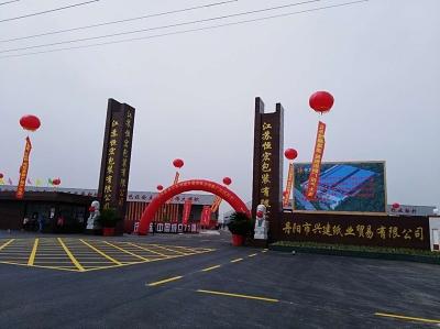 江苏恒宏包装有限公司致力打造全省标杆