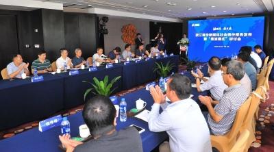 展现甬派的责任与担当!浙江首份新媒体社会责任报告发布