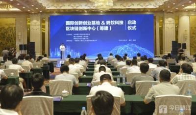 润州举行国际创新创业基地和蚂蚁科技区块链创新中心(筹建)启动仪式