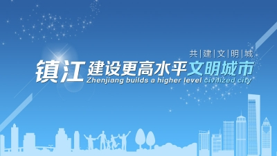 四大亮点推动更高水平文明城市建设 《镇江市文明行为促进条例》9月1日施行