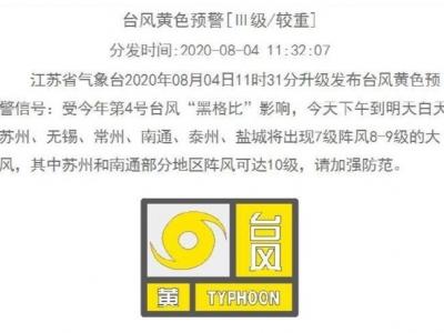 """江苏发布台风黄色预警:受台风""""黑格比""""影响,多地将有大风"""