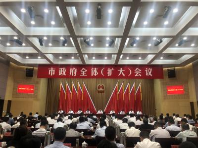 市政府召开全体(扩大)会议,徐曙海强调 自觉用新思想定向领航 奋力完成全年目标任务