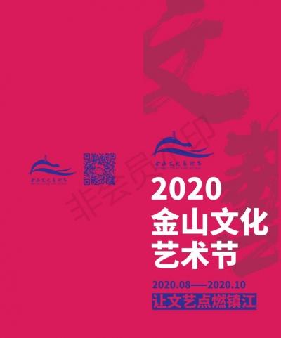 """""""2020金山文化艺术节""""月底启动"""