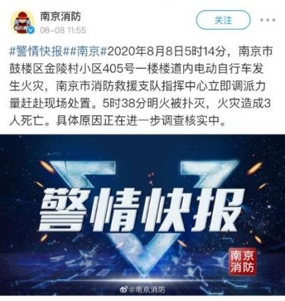 南京鼓楼区一小区发生火灾,造成3人死亡