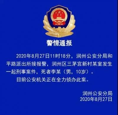 突发!镇江一10岁男孩家中死亡,警方已介入调查