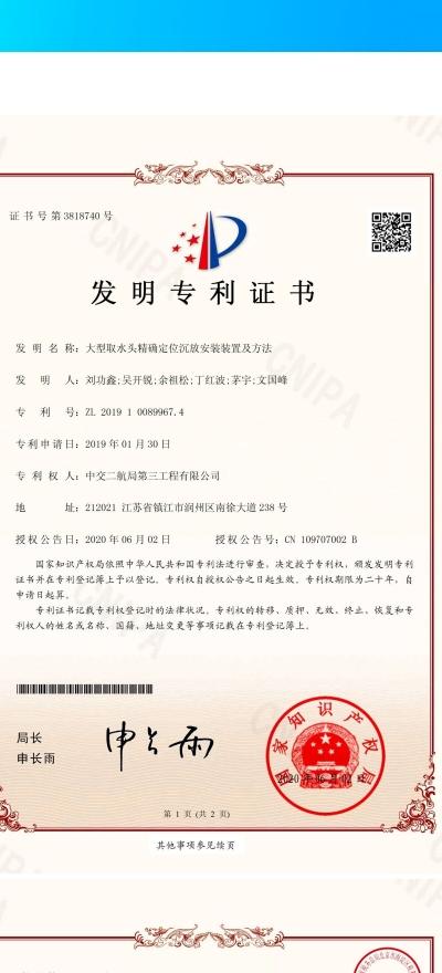 在镇央企中交二航局三公司获两项国家发明专利授权